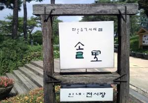 seoilfarm_report06_01