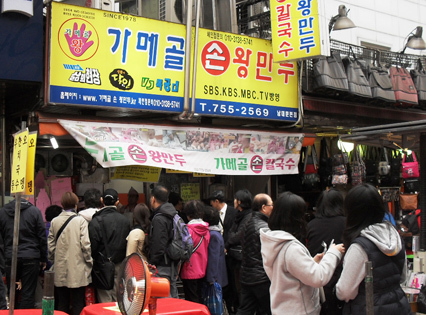 namdaemunmarket15