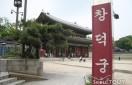 changdeokgung_tour01