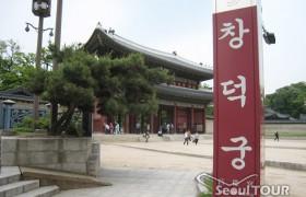韓国3大世界遺産めぐりツアー(昌徳宮・宗廟・水原華城・行宮)