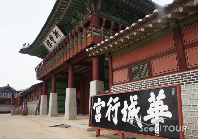 hwaseong_haenggung_tour01