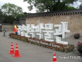 national_folk museum_tour01
