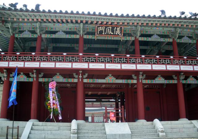 大殿前の入口の威鳳門(ウィボンムン)になります。