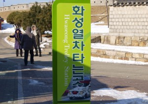 hwaseong_report55